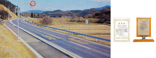 昭和59年度岩手県知事表彰
