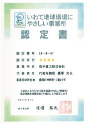 認定書の画像